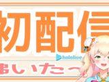 maxresdefault 37 5期生の第二刺客!!【初配信!】ホロライブ5期生、桃鈴ねねある🥟【#ほろふぁいぶ】