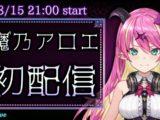 maxresdefault 42 いきなり歌!!歌姫DIVAの魔乃アロエ!!初配信 5期生 #ほろふぁいぶ