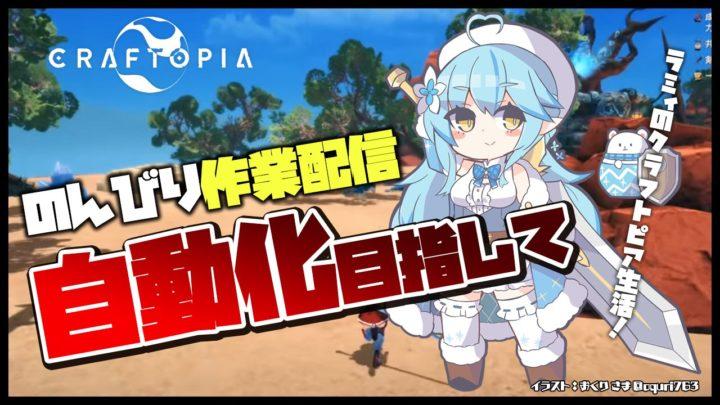 【クラフトピア/craftopia】目指せ自動化!作業配信【雪花ラミィ/ホロライブ】