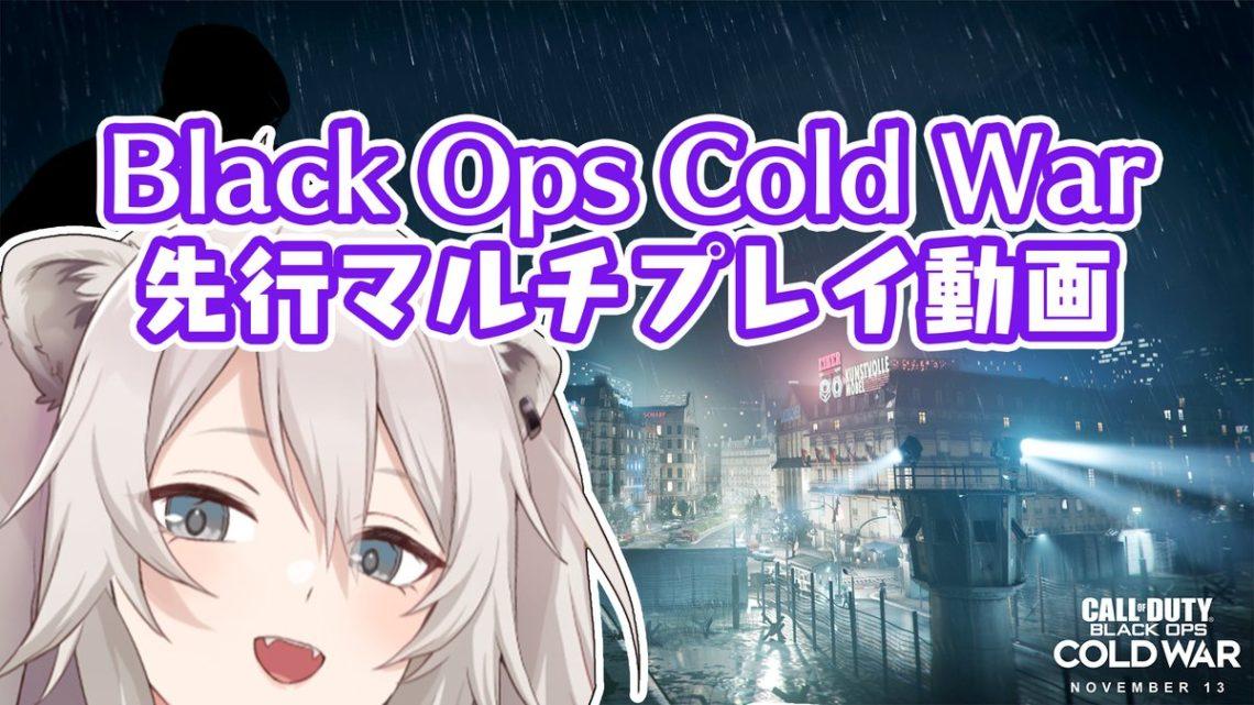 【CoD:BOCW】先行プレイ配信だよ!(Multiplayer Reveal/マルチプレイヤーリビール)【獅白ぼたん/ホロライブ】