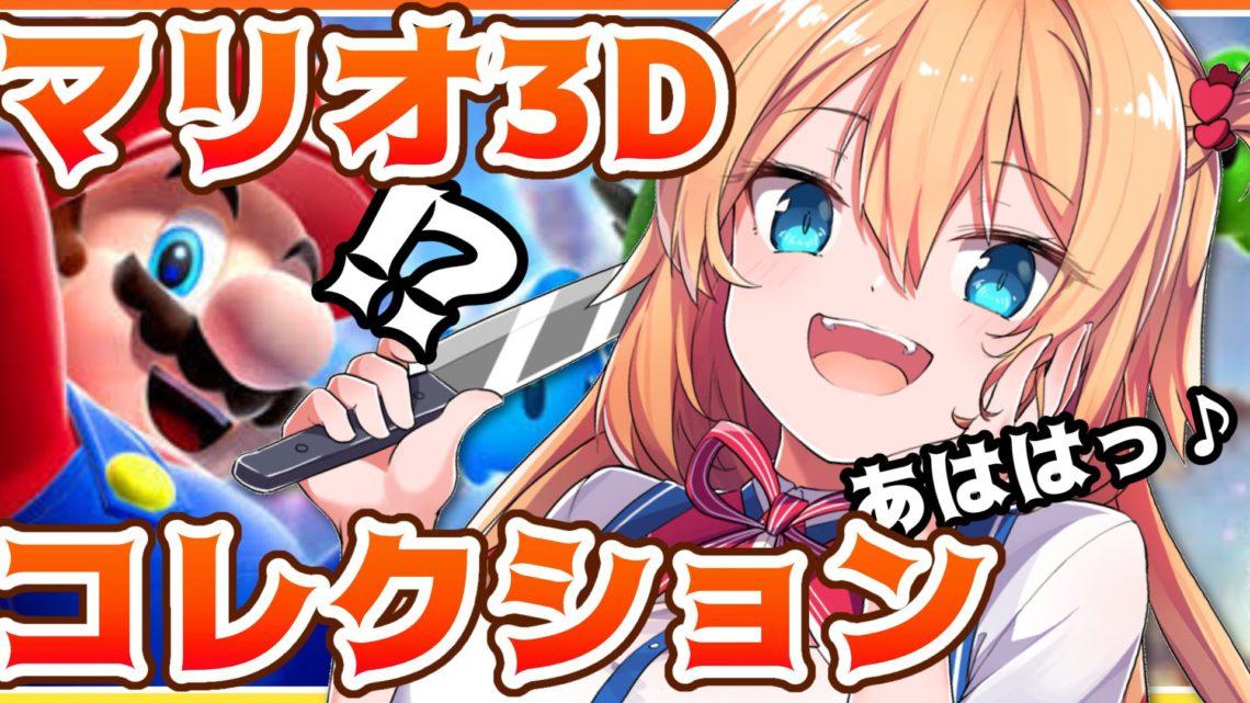 【マリオ3Dコレクション】初見!あそぶよあははっ!☆彡【ホロライブ/赤井はあと】