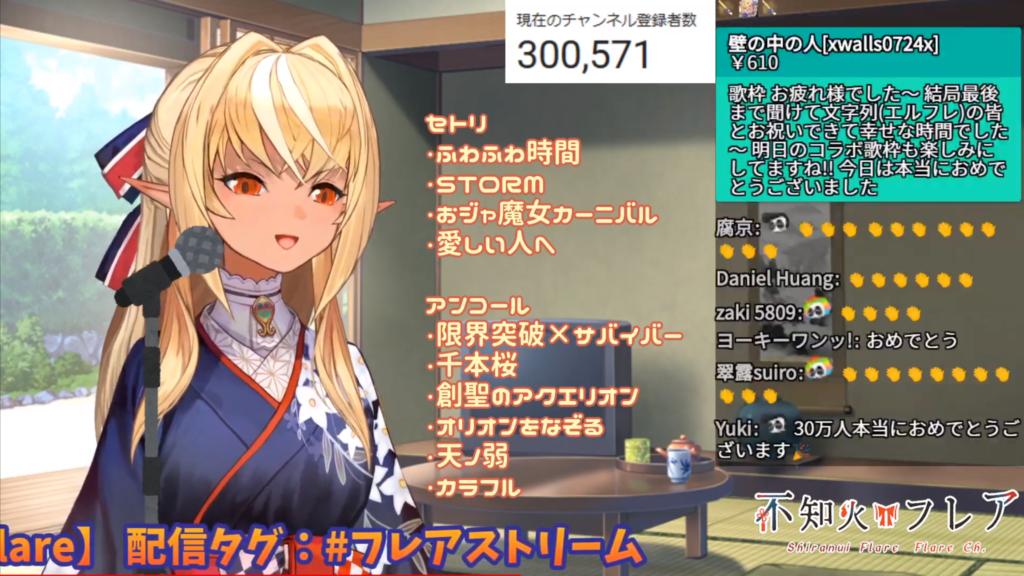 image 11 【歌枠】30万人行くまで歌い続けろ!【ホロライブ/不知火フレア】
