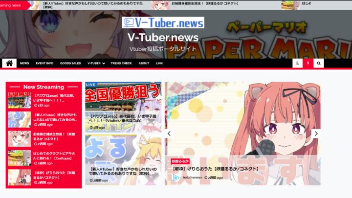 https://v-tuber.news/