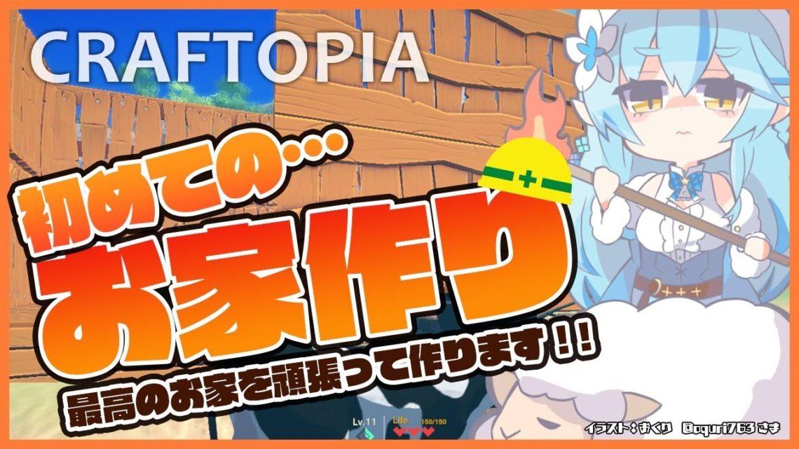 【クラフトピア/craftopia】ソロワールドでお家作り!【雪花ラミィ/ホロライブ】