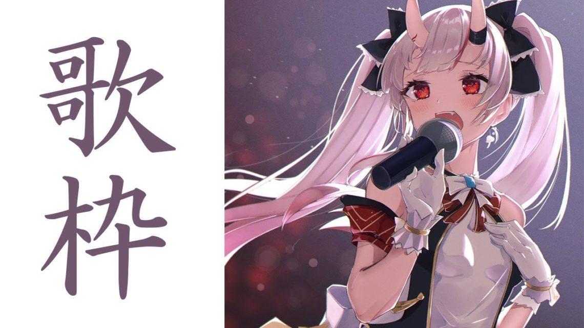 元祖ホロライブ可愛いお嬢の【 歌枠 】久しぶりに歌ってやるんだ~~~~~~!!!」
