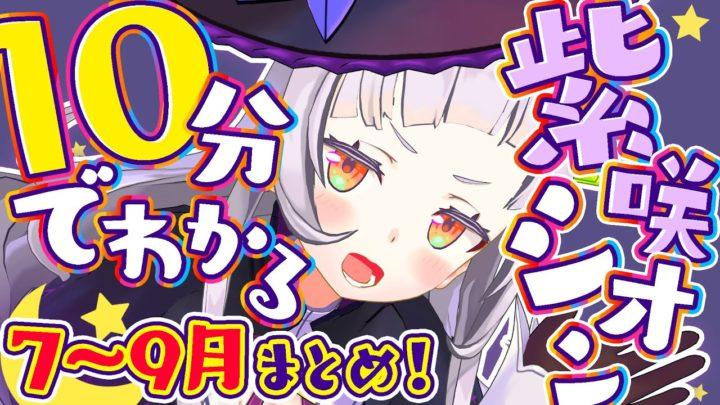 【公式】10分でわかる最近の紫咲シオン【ホロライブ/紫咲シオン】
