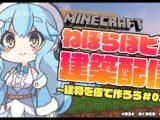 Ej42F IVoAAdggn 【Minecraft】ねぽらぼビル建設!仮ビルを仕上げよう【雪花ラミィ/ホロライブ】
