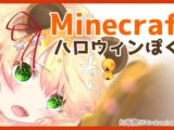 ElkNtt6VMAEE5vI 【Minecraft】かぼちゃの被り物【ホロライブ/桃鈴ねね】