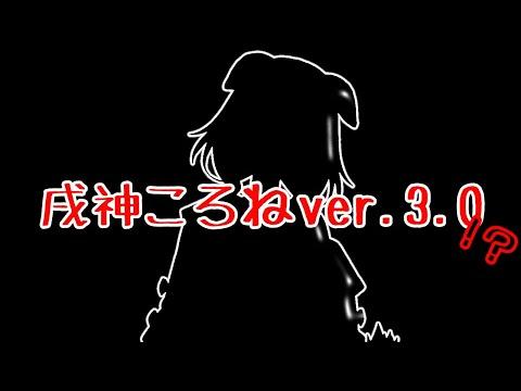 戌神ころねVer.3.0公開ディナーショー