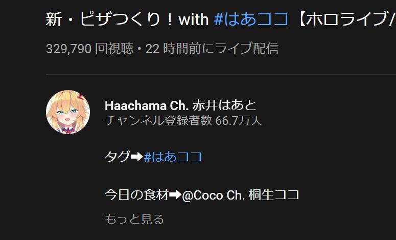 image 25 新・ピザつくり!with #はあココ【ホロライブ/赤井はあと/桐生ココ】