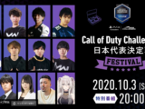 image 5 Call of Duty Challengers日本代表決定戦 Festival