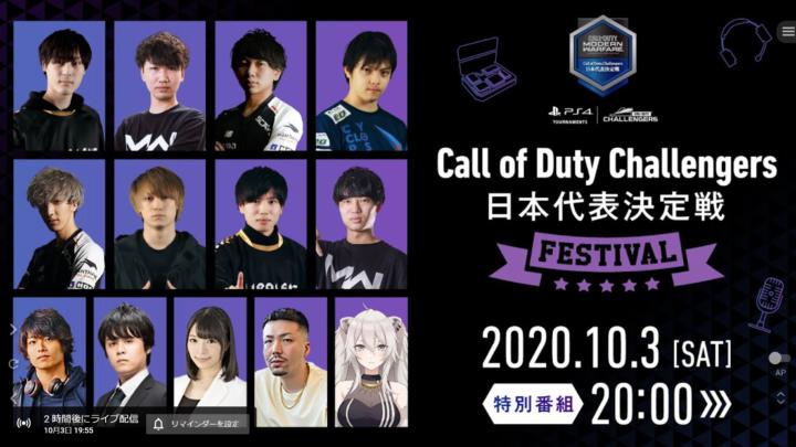 Call of Duty Challengers日本代表決定戦 Festival