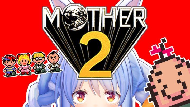 【MOTHER2】はじめてのマザー2ぺこ!【ホロライブ/兎田ぺこら】