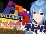 maxresdefault 29 【Minecraft】マイクラでテトリスってできないの?【ホロライブ / 星街すいせい】