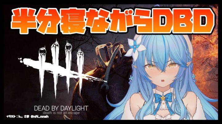 【Dead by Daylight】半分寝ながらDBD【雪花ラミィ/ホロライブ】