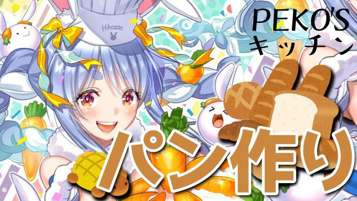 【Cooking Pekora】🍞焼きたて!!なパン作るぺこ!【ホロライブ/兎田ぺこら】