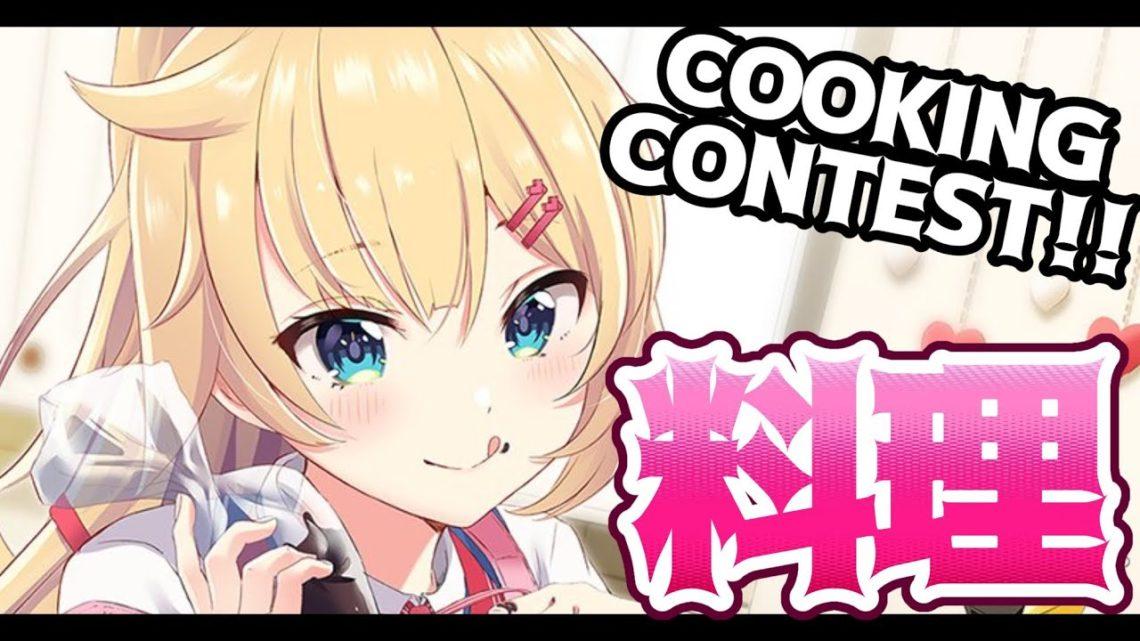 [Cooking Contest] ヲタクの料理がガチすぎる【ホロライブ/赤井はあと】