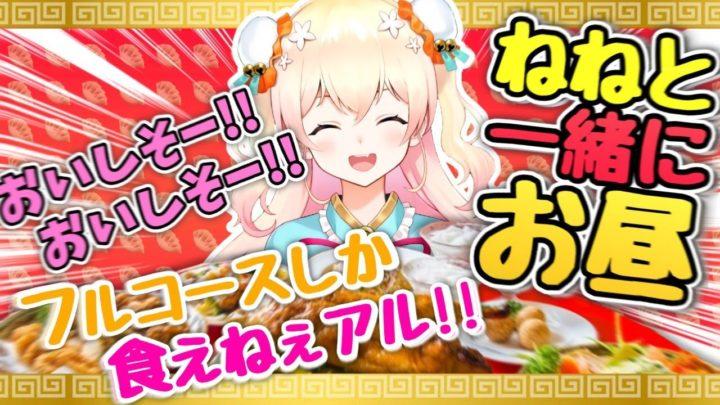 【雑談】今日は明太フランスパァン!【ホロライブ/桃鈴ねね】