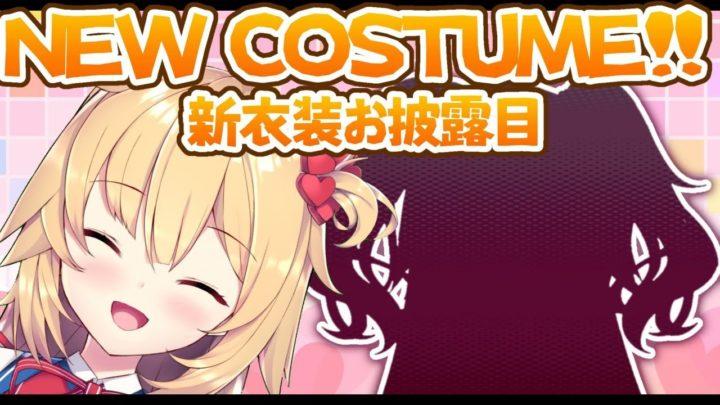 [NEW COSTUME] ついに #はあちゃま新衣装 お披露目・・・!?【ホロライブ/赤井はあと】