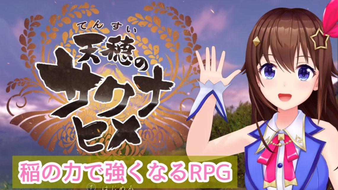 【天穂のサクナヒメ】稲の力で強くなる和風アクションRPGがでた!【#ときのそら生放送】