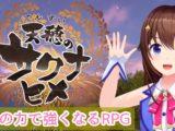 12 1 【天穂のサクナヒメ】稲の力で強くなる和風アクションRPGがでた!【#ときのそら生放送】