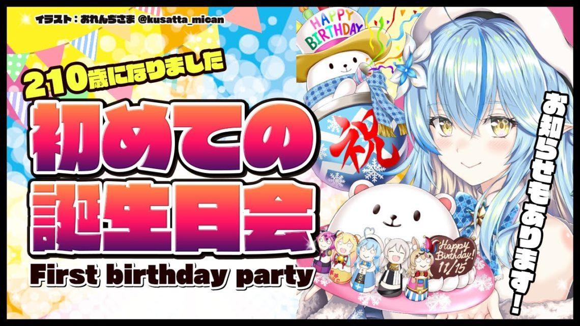 【#雪花ラミィ誕生祭2020】初めての誕生記念枠!【雪花ラミィ/ホロライブ】