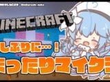 14 2 【Minecraft】久しぶりにまったり夜のマイクラ【雪花ラミィ/ホロライブ】