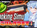 15 2 【Cooking Simulator】美味しい朝ごはん作ります!【雪花ラミィ/ホロライブ】