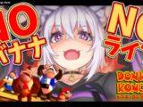 18 【ドンキーコング64】明日もバナナを食べるために🍌#1【ホロライブ/猫又おかゆ】