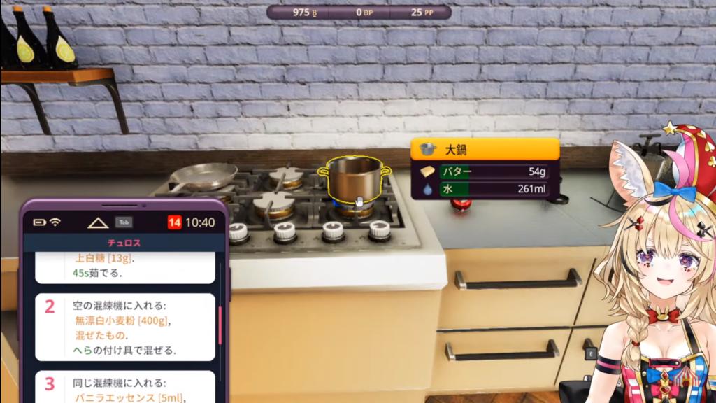 2020 11 17 63 【Cooking Simulator】三時のおやつ【尾丸ポルカ/ホロライブ】