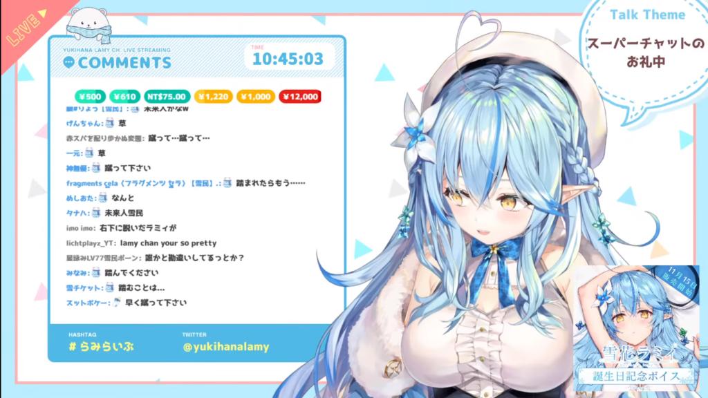 2020 11 20 34 【#らみらいぶ】金曜日の朝活雑談【11月20日】