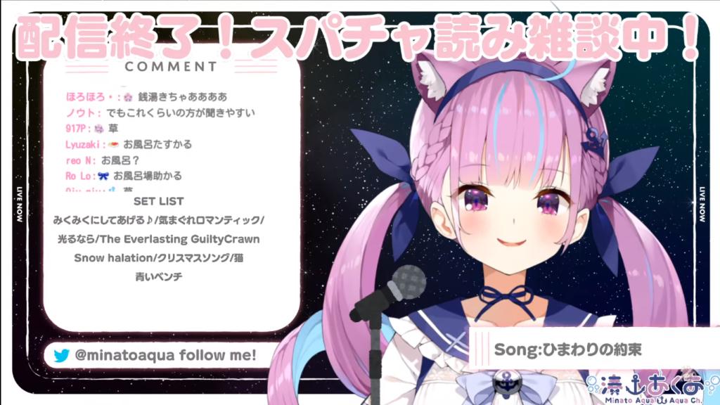 2020 11 23 30 【歌枠】Singing|いいツインテールの日いいい!!!【湊あくあ/ホロライブ】