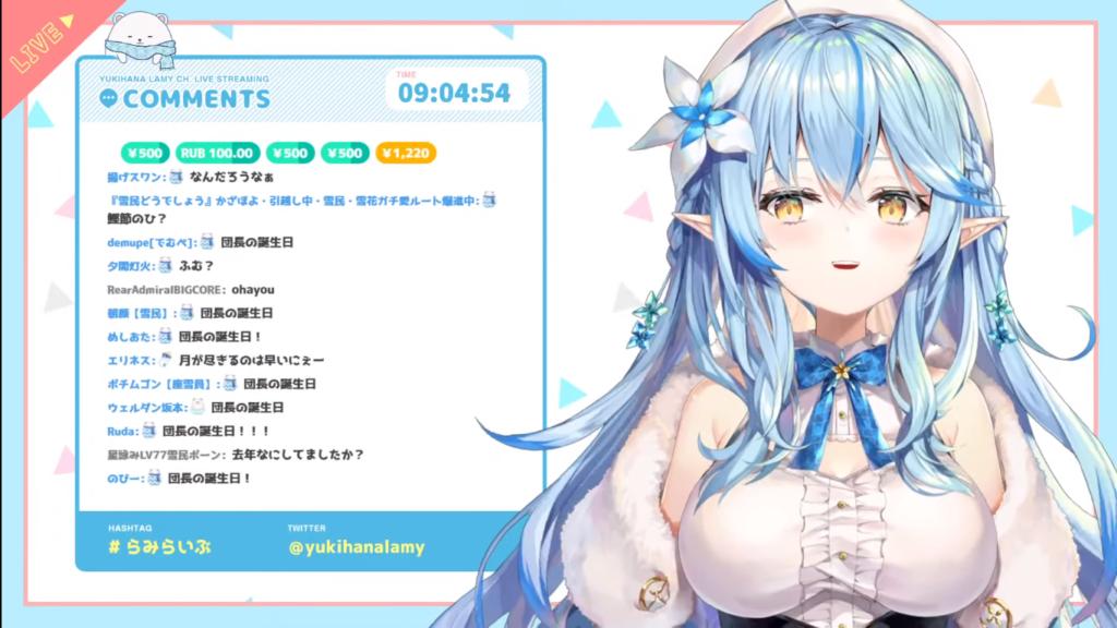 2020 11 24 5 【#らみらいぶ】火曜日の朝活雑談【11月24日】