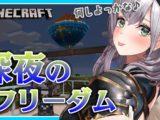 23 1 【#Minecraft】深夜マイクラ!運動会のお手伝いする!!【白銀ノエル/ホロライブ】