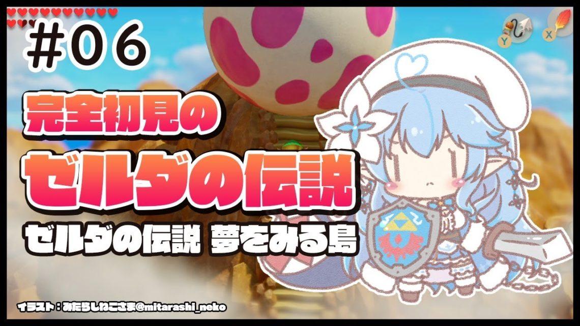 【ゼルダの伝説 夢をみる島】7つ目のダンジョンクリアを目指して!#06【雪花ラミィ/ホロライブ】