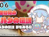 4 【ゼルダの伝説 夢をみる島】7つ目のダンジョンクリアを目指して!#06【雪花ラミィ/ホロライブ】