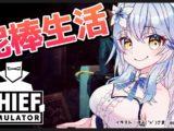 8 【thief simulator】泥棒、はじめます【雪花ラミィ/ホロライブ】