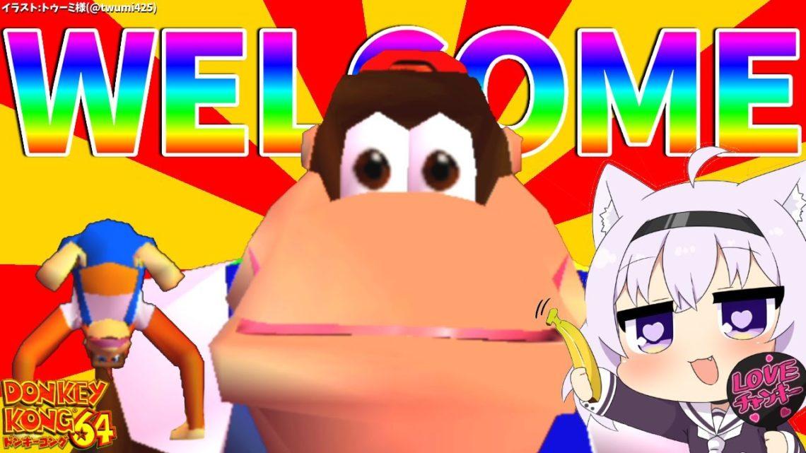 【ドンキーコング64】チャンキーチャンネルではありません#2【ホロライブ/猫又おかゆ】