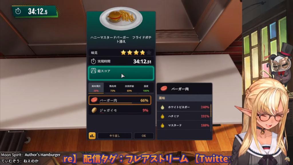 925ae6f1a8d59ade0444907a5867085d Cooking Simulator 朝ごはん何食べたい?🍚不知火フレア