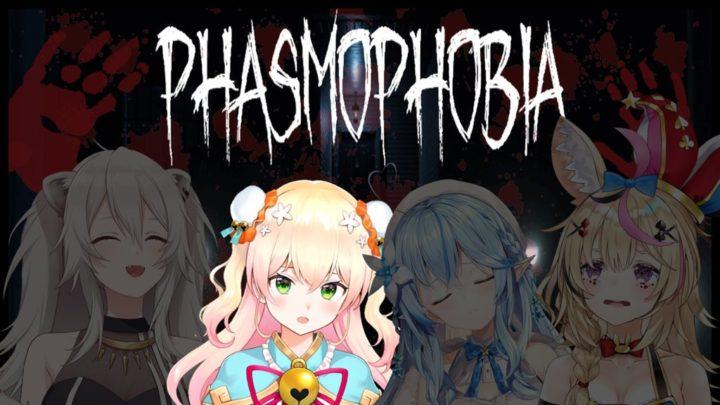 【phasmophobia】ねぽらぼ幽霊調査隊!雪花ラミィ・獅白ぼたん・桃鈴ねね・尾丸ポルカ【ホロライブ/#ねぽらぼ】