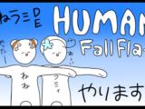 EnL02cAVcAcx1V7 1 ラミィおじとねねワン!【Human: Fall Flat】ヒューマンラミィフラット【桃鈴ねね/雪花ラミィ】