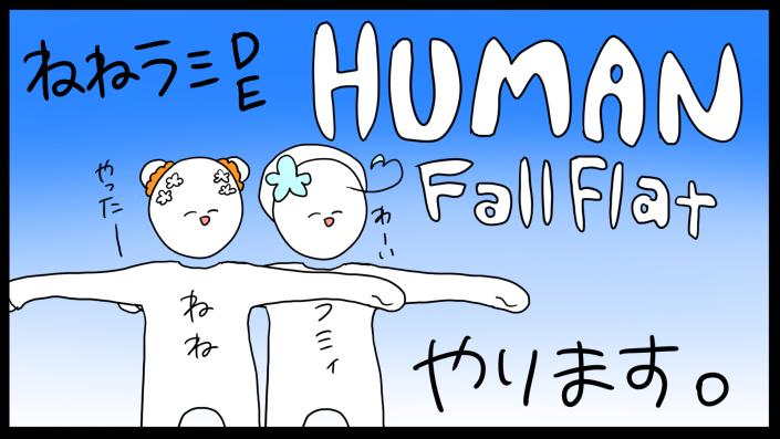 ラミィおじとねねワン!【Human: Fall Flat】ヒューマンラミィフラット【桃鈴ねね/雪花ラミィ】