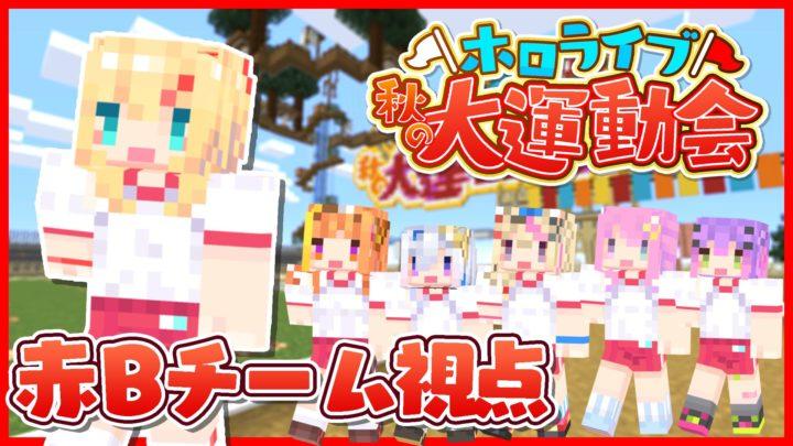 ホロライブ秋の大運動会!赤Bチーム視点【#ホロライブ運動会 / Minecraft】