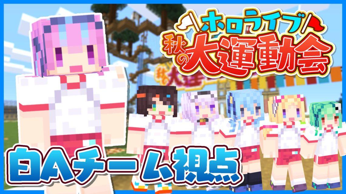 ホロライブ秋の大運動会!白Aチーム視点【#ホロライブ運動会 / Minecraft】