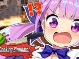akua26 【Cooking Simulator】あなたの胃袋つかんじゃうぞ☆【湊あくあ/ホロライブ】