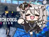 botan24 【Watch Dogs: Legion】イカれたメンバーとメインストーリーを進める編【獅白ぼたん/ホロライブ】