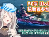 botann 【WoWS】金曜といえばカレーと海戦!視聴者参加型『World of Warships』―コラボ艦艇を新規登録者にプレゼント中!【獅白ぼたん/ホロライブ】