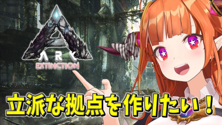 【ARK Survival Evolved】家の建築開始!🏠House Builder Coco#桐生ココ
