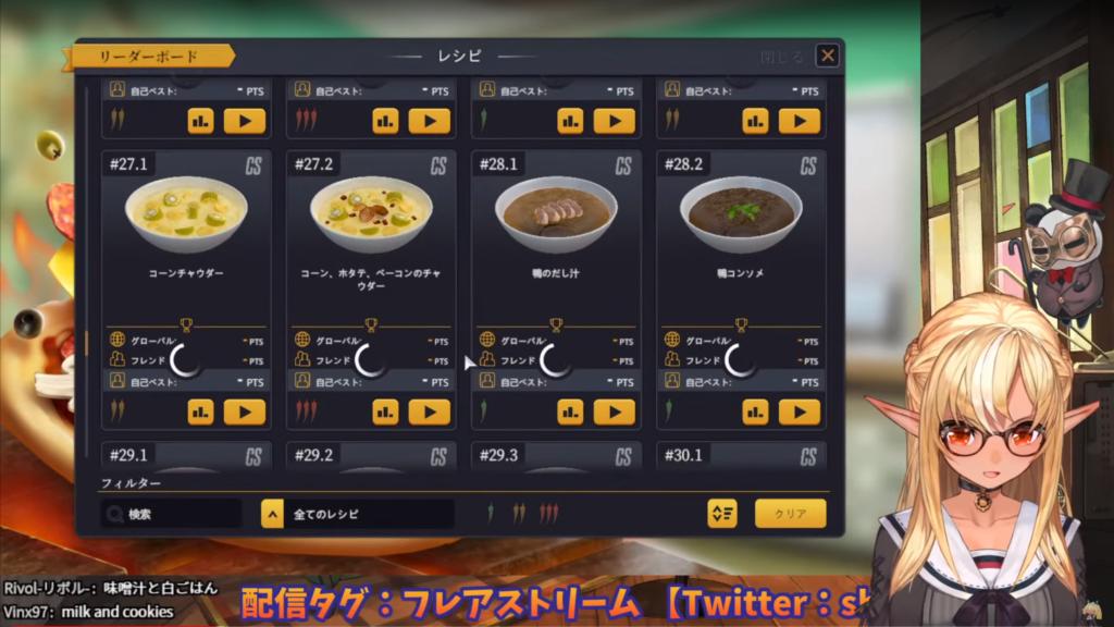 ede10e692243a35bf6c5980a6dc7232c Cooking Simulator 朝ごはん何食べたい?🍚不知火フレア