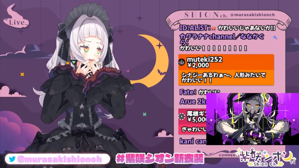 ee73f7283feb5c42cbfcbe3f8421f8b2 SHION'S NEW COSTUME !!#紫咲シオン新衣装 お披露目ついにドキドキの可愛い洋服に!!